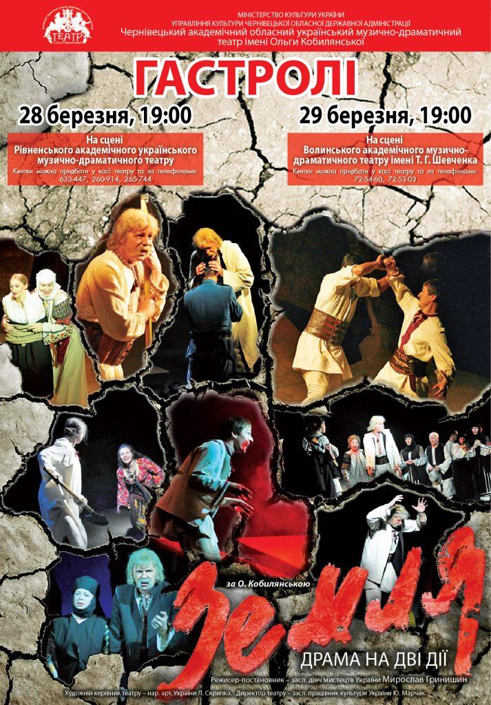 """У Рівненському облмуздрамтеатрі чернівецька """"Земля"""""""