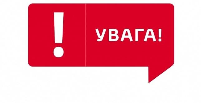 На Харківщині обмежено рух транспорту