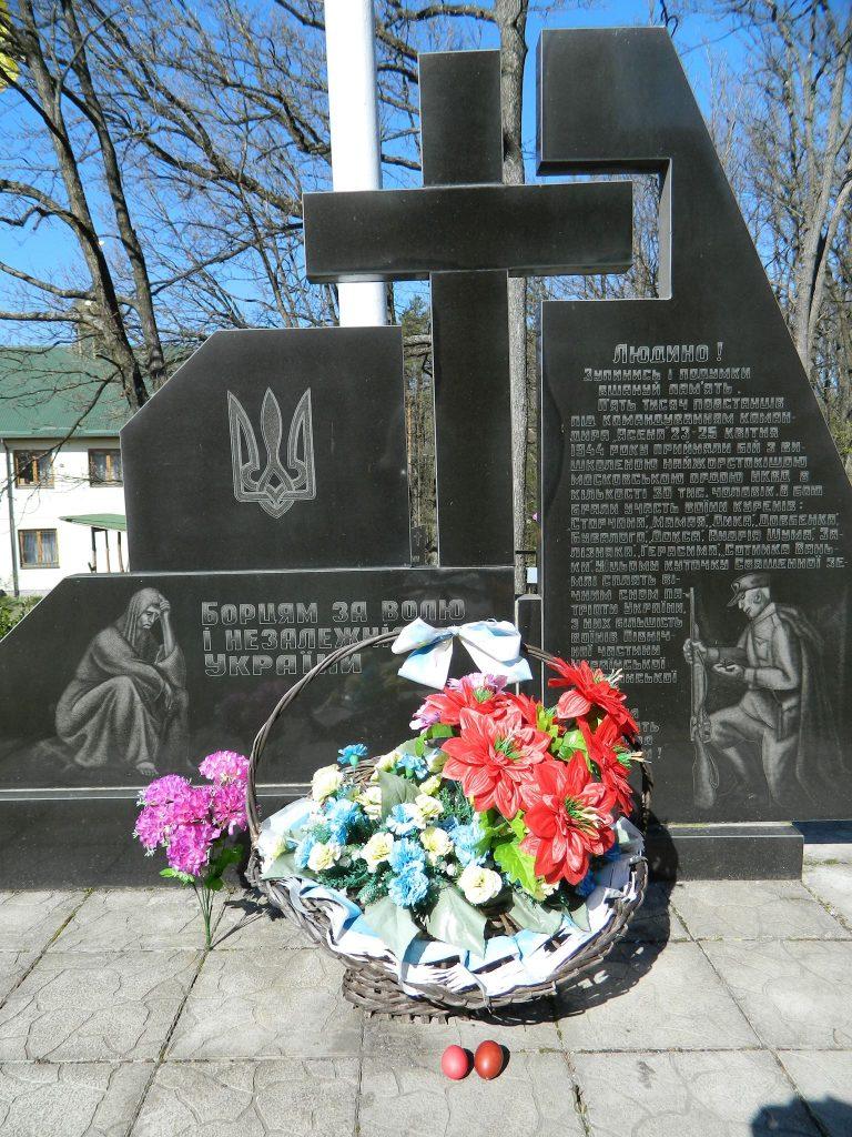 У Гурбах вшанували пам'ять воїнів УПА (ФОТО)
