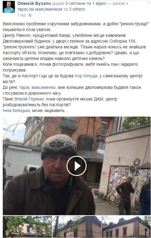 Рівненського журналіста та науковця ледь не побили в центрі міста