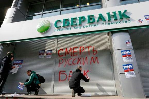 «Сбербанк» залишає український ринок