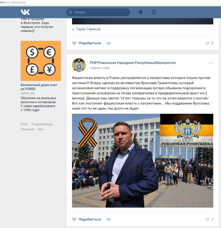 """Слідом за київським """"гастролером-мітингарем"""" до слідчого ізолятора вирушив його """"напарник"""", рівнянин Ярослав Гранітний"""