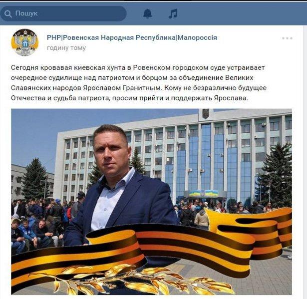 """Суд продовжив екс-""""правосєку"""" Гранітному термін запобіжного заходу до 10 вересня"""