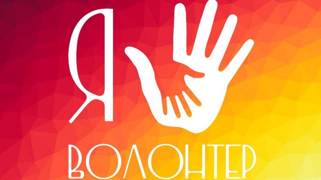На Рівненщині відзначили Всесвітній день волонтера