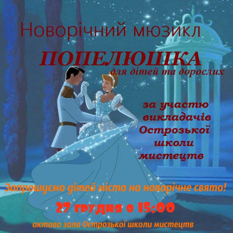 27/12 - Маленьких острожан запрошують на новорічний мюзикл