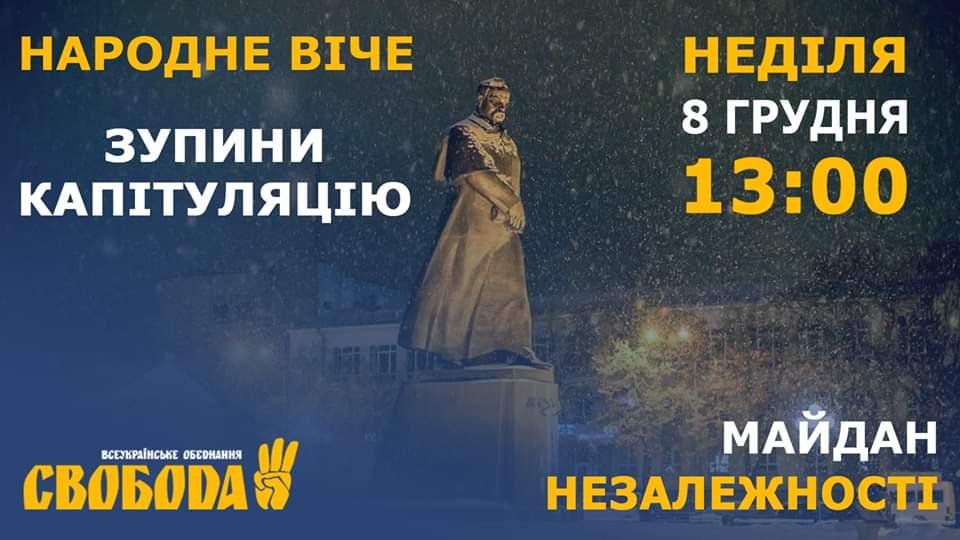 08/12 - В Рівному відбудеться народне віче проти капітуляції
