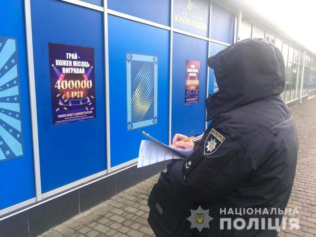 Поліцейські Рівненщини відпрацьовують гральні заклади