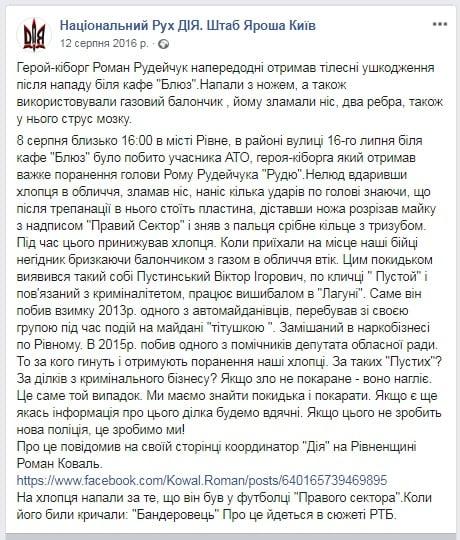 побиття Віктора Пустинського в рівненському СІЗО