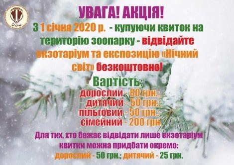 Рівненський зоопарк вітає з Новим роком та Різдвом!