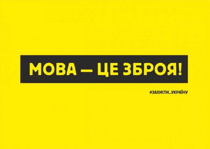 """Від сьогодні """"Рекламуй тільки українською"""""""