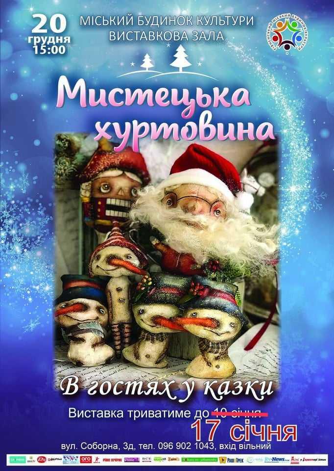 """До 17 січня триватиме """"Мистецька хуртовина"""" у МБК м.Рівного"""