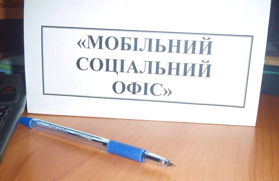 У 13 районів Рівненщини попрямують мобільні соцофіси у січні