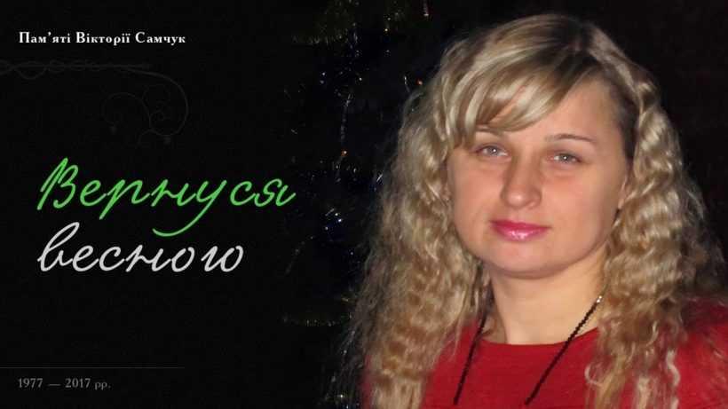 У Рівному згадують поетесу Вікторію Самчук