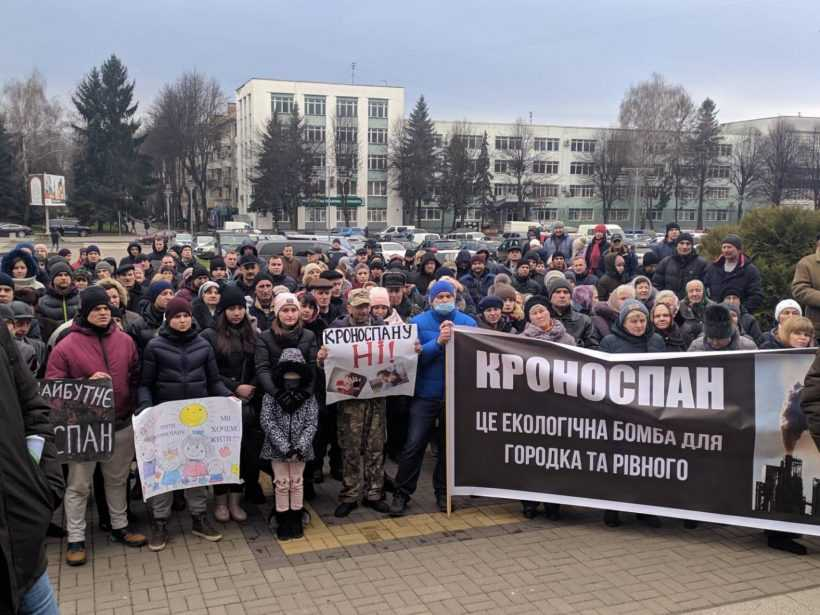 9 лютого Рівненський Майдан проти Кроноспану