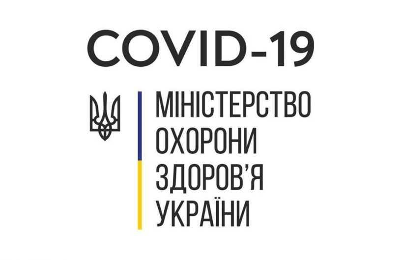20 березня: в Україні 15 хворих з коронавірусом за добу