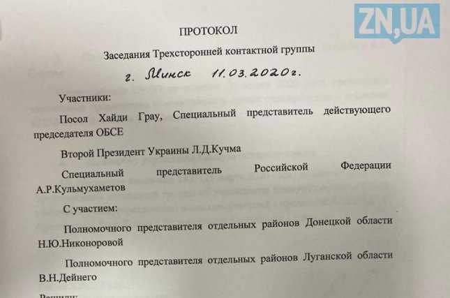 Україна де-факто визнає ОРДЛО стороною конфлікту на Донбасі