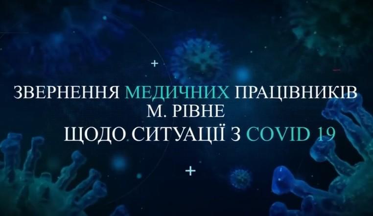 Лікарі Рівного відзняли відеозвернення через стрімке поширення коронавірусу