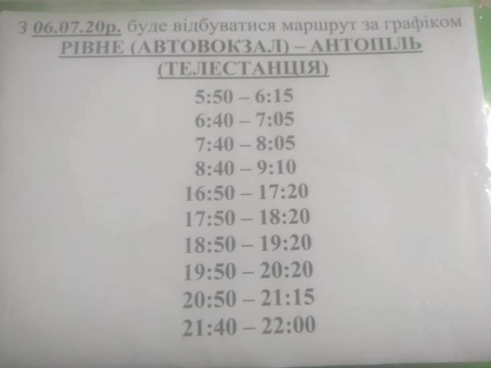 """З понеділка курсуватиме автобус """"Рівне-Антопіль"""" (+графік)"""