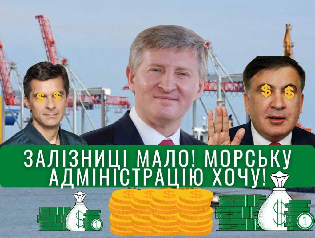 Відставка глави правління «Укрзалізниці» Володимира Жмака пов'язана з його роботою на олігарха Ріната Ахметова.